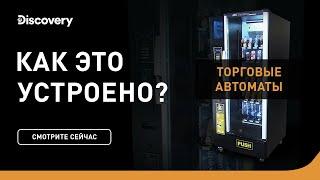 Торговые автоматы | Как это устроено | Discovery Channel