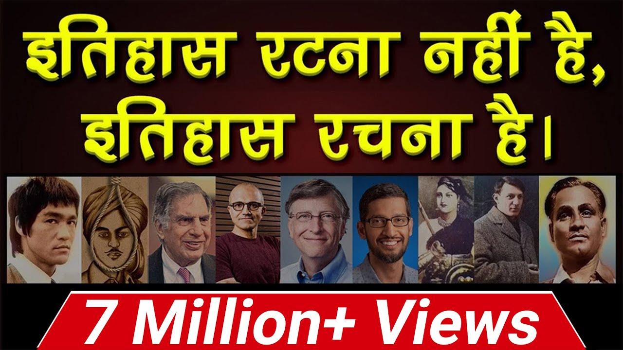 Best of Vivek Bindra इतिहास रटना नहीं है, इतिहास रचना है Motivational Speaker in Hindi India