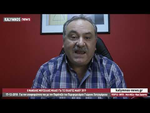 17-12-2018 Υποψηφιότητα Μ.Μουσελλή του με την Παράταξη του Περιφερειάρχη Γιώργου Χατζημάρκου