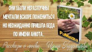 РоМашка. Рассказ о первой любви и измене. Ирина Кудряшова