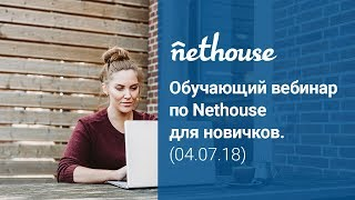 Обучающий вебинар по Nethouse для новичков от 04.07.18