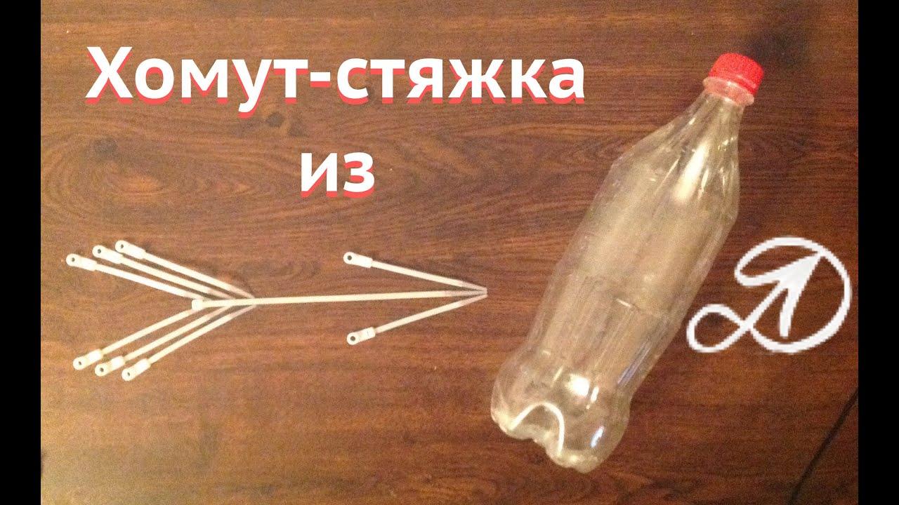 Картинки по запросу Хомуты (стяжки) из ПЭТ бутылок: