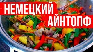 видео Суп Айнтопф | Готовим дома