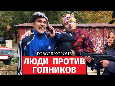 Типы ЛЮДЕЙ ПРОТИВ ГОПНИКОВ😎 // От первого лица