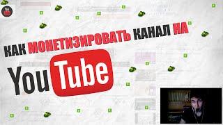Как монетизировать канал youtube | Инструкция для новичков