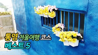 통영 겨울여행 코스 베스트 5