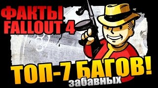 ТОП-7 ЗАБАВНЫХ БАГОВ FALLOUT 4 Кводан