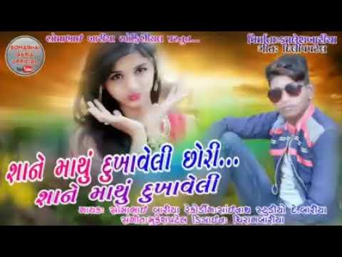 Somabhai baria new song 2020