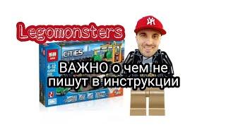 Legomonsters lepin 02008 грузовой поезд(что заставит поезд ехать О ЧЕМ НЕ ПИШУТ В ИНСТРУКЦИИ!!!)