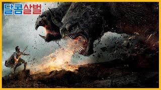 레전설의 귀환! 판타지 영화에 등장하는 괴물,환상수 특집 서양편 2부 (TOP7 Western Fantasy Movie Monster Part2)