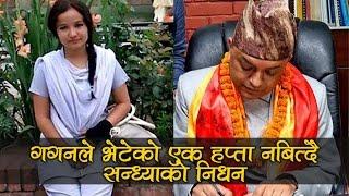 गगनले भेटेको एक हप्ता नबित्दै सन्ध्याको निधन - Sandhya Sahi Passes Away