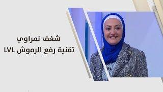 شغف نمراوي - تقنية رفع الرموش LVL