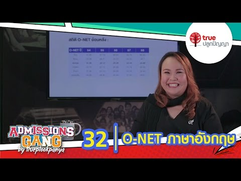 AdGang60 : 32 เทคนิคพิชิต O-NET ภาษาอังกฤษ