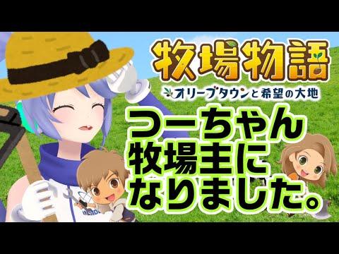 """【新作!】牧場物語 オリーブタウンと希望の大地 #3/Harvest Moon【ほのぼの】I'll enjoy the new """"Harvest Moon""""!"""