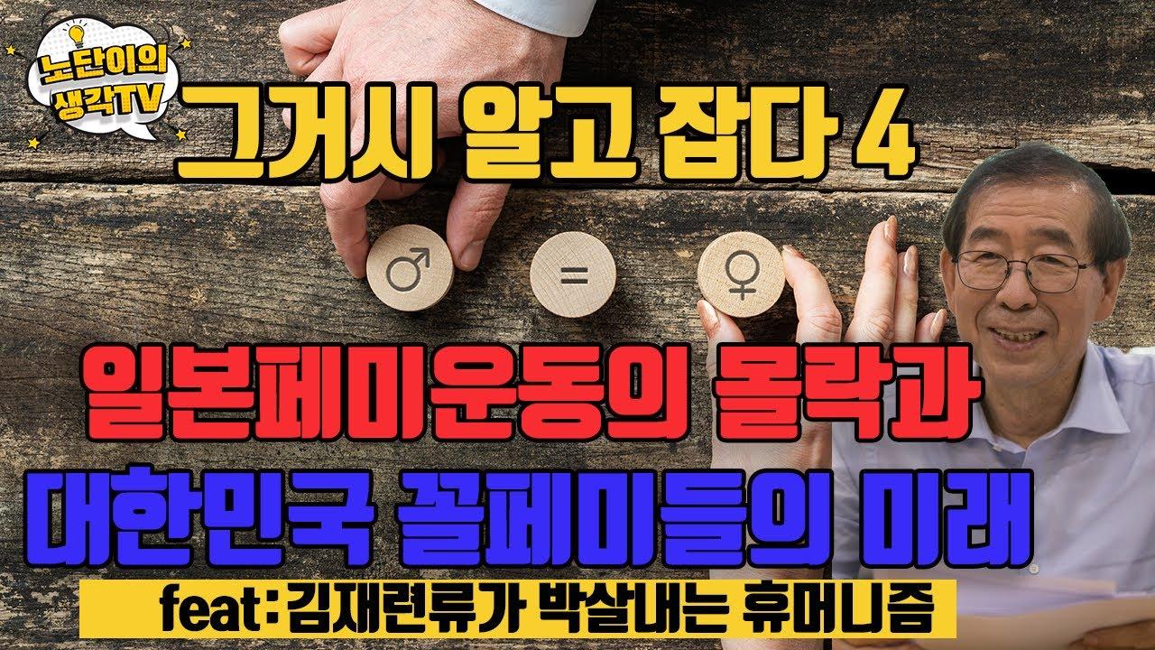 일본 패미니즘 몰락이 대한민국에 주는 경고