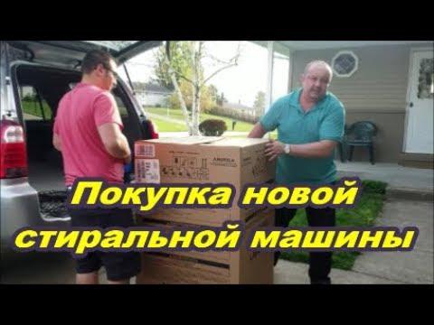 США-2019. Покупка и установка новой стиральной машины.