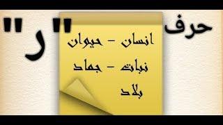 حل لعبة إسم بنت ولد حيوان نبات بلد جماد حرف الراء Youtube
