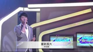 許廷鏗﹣重新長大﹣20120921【勁歌金曲】
