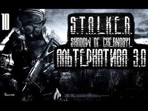 Stalker Альтернатива 1.3 Прохождение[военный] - Часть#3[Путь на Юпитер и Встреча с Дегтяревым]