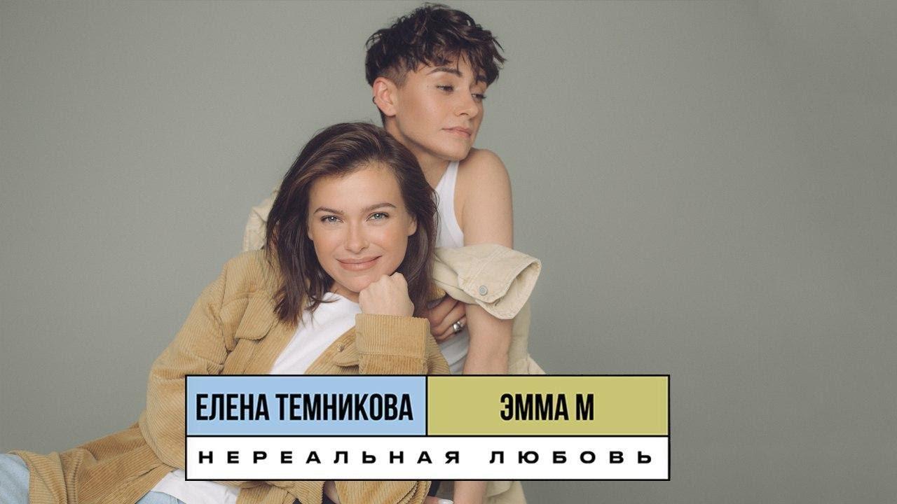 Елена Темникова & ЭММА М  – Нереальная любовь (lyric-видео)