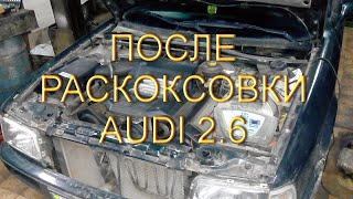 Audi 80 B4 V6 2.6 - Запуск после раскоксовки колец