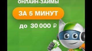 Русфинанс банк онлайн заявка на кредит