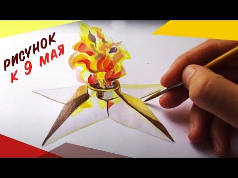 Рисунок к 9 МАЯ! Как нарисовать вечный огонь? Уроки рисования для начинающих
