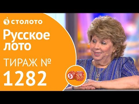 Русское лото 05.05.19 тираж №1282 от Столото