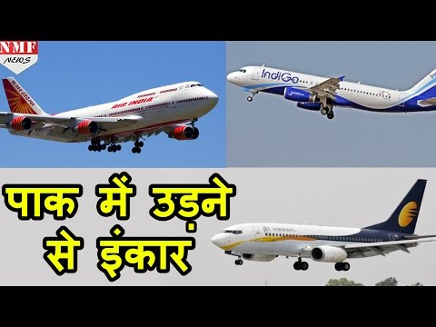 Indian airlines Centre govt से Pakistani airspace Skip करने की request की