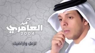 حمد العامري - تزعل واراضيك (النسخة الأصلية) | 2004