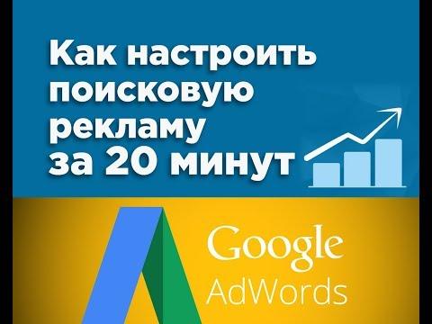 Как настроить поисковую рекламу за 20 минут 💣