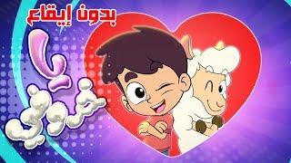 أغنية يا خروفي بدون ايقاع | marah tv - قناة مرح