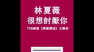 """林夏薇 Rosina Lam ﹣ 很想討厭你 I Wish I Could Hate You (TVB劇集""""單戀雙城""""主題曲) (OFFICIAL AUDIO)"""