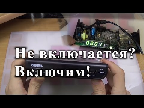 Не включается DVB-T2 приставка CADENA