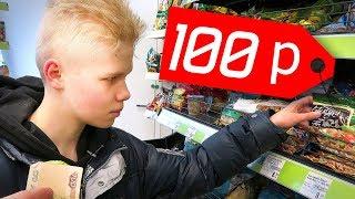 Что купит Школьник на 100 рублей?