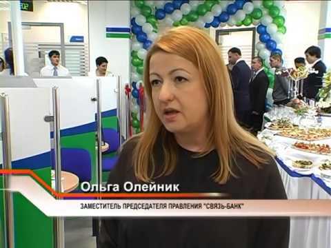 Кредит наличными   Открытие офиса Связь Банка в Пятигорске
