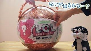 3段階楽しめる!海外で大人気 LOL SURPRISE ! thumbnail