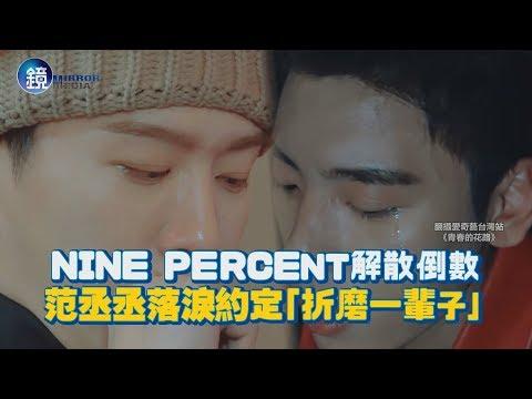鏡娛樂 青春的花路》NINE PERCENT解散倒數 范丞丞落淚約定「折磨一輩子」