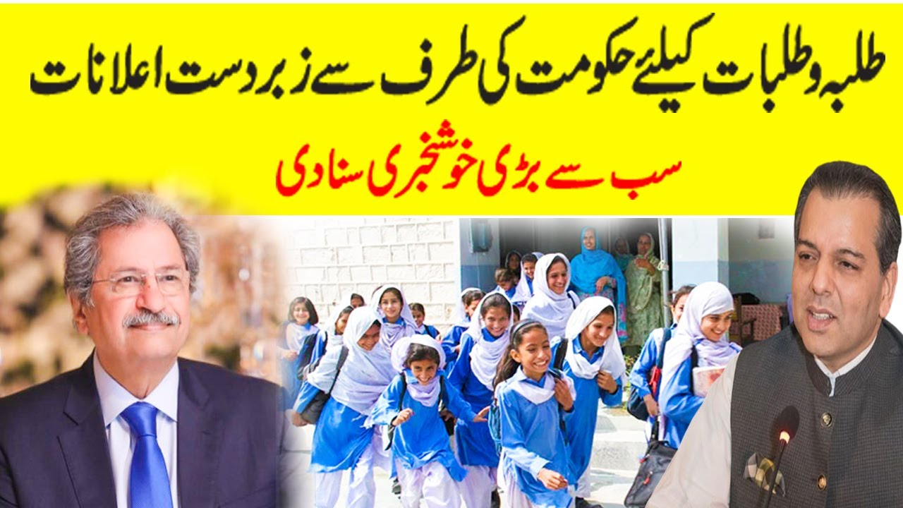Amazing Latest News For Students 2020 | Big News For Pakistani Students 2020