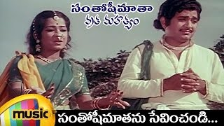 Telugu Devotional Songs | Santoshimaatanu Sevinchandi Song | Santhoshi Matha Vratha Mahatyam Movie