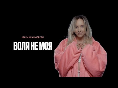 Смотреть клип Мари Краймбрери - Воля Не Моя #2