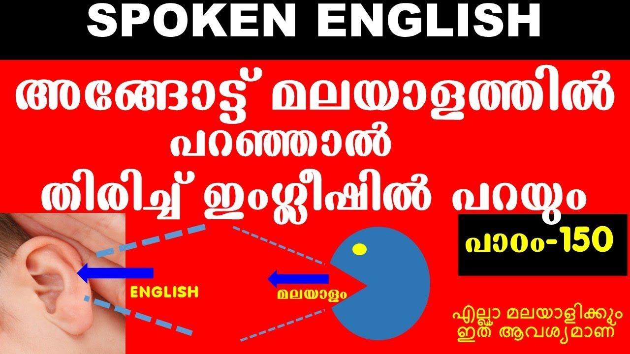 Translation application- Malayalam to English-chapter-150