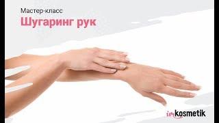 Шугаринг зоны рук. Мануальная техника. Бандажная техника. Как сделать шугаринг в домашних условиях?