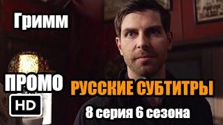Гримм|промо 8 серии 6 сезона| с русскими субтитрами