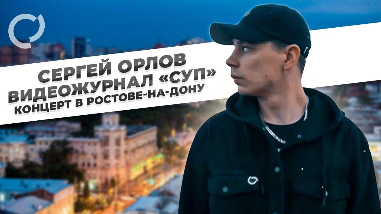 Сергей Орлов, видеожурнал «Суп» (концерт в Ростове-на-Дону)