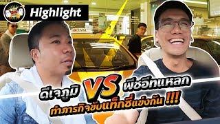 Highlight ดีเจภูมิVSพีชอีสแหลก ทำภารกิจขับแท็กซี่แข่งกัน !!! | THE BIG DOOR