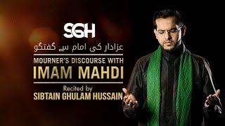 Mourner's discourse with Imam Mahdi   عزادار کی امام سے گفتگو   Sibtain Ghulam Hussain   Noha 2019