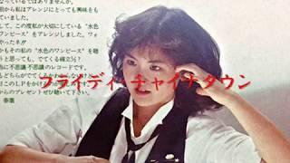 フライディ・チャイナタウン(歌詞付)歌:泰葉(デビュー前) 泰葉 検索動画 30