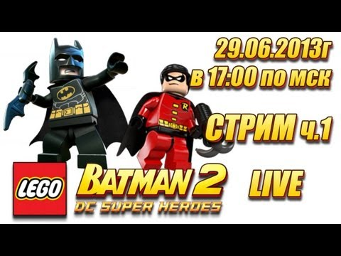 LEGO Batman 2: DC Super Heroes. Прохождение - #1