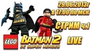 LEGO Batman 2 DC Super Heroes Прохождение игры - Часть 1 [LIVE](Кооперативное прохождение LEGO Batman 2 DC Super Heroes - часть 1. Начинаем прохождение LEGO Batman 2 в прямом эфире. Играют..., 2013-06-29T15:46:38.000Z)